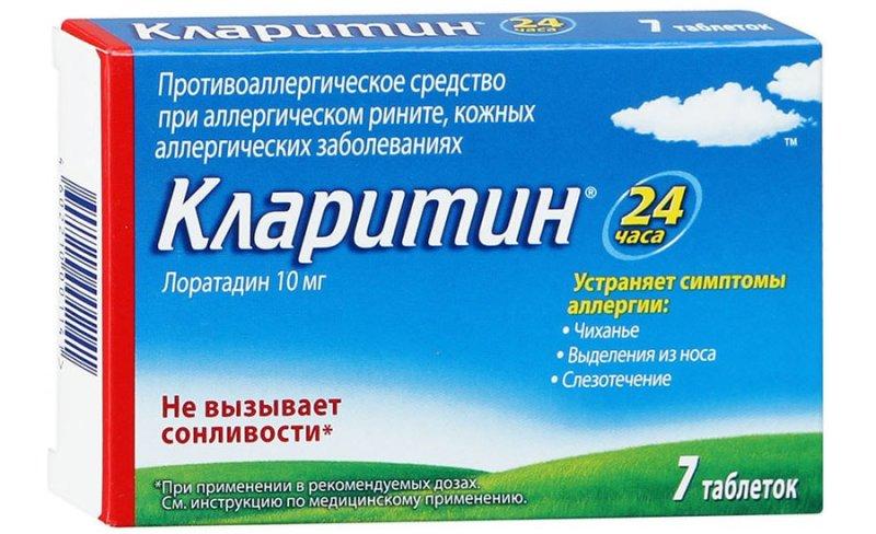 Кларитин при беременности 1 триместр