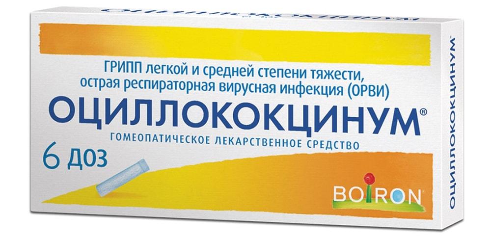 Оциллококцинум во время беременности