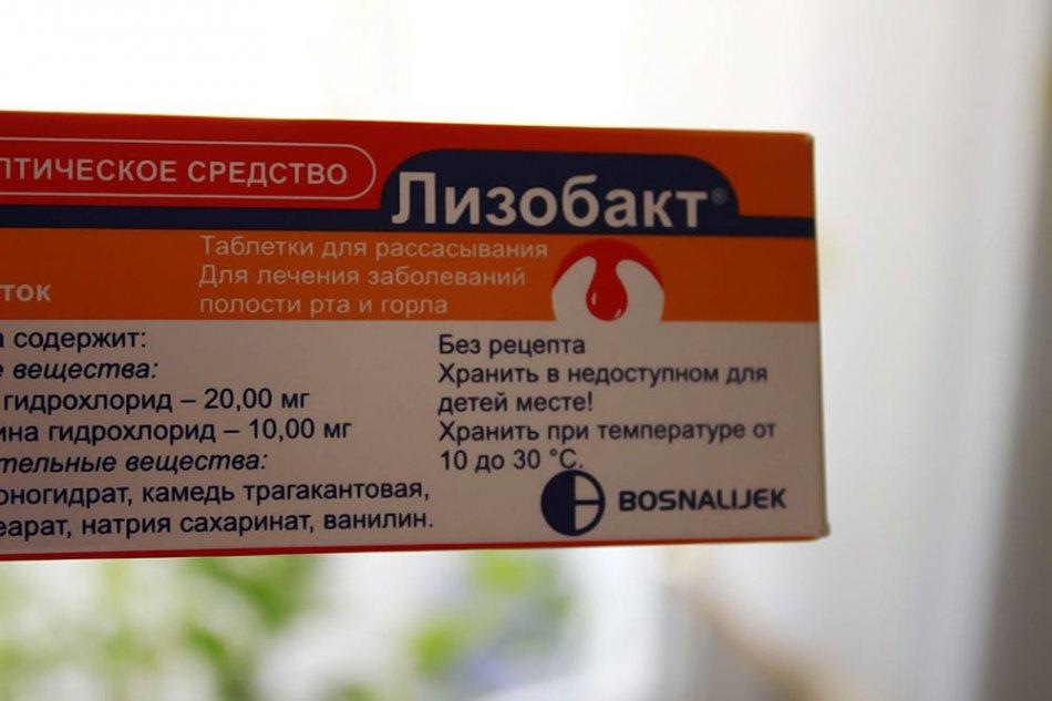Лизобакт беременным 1 триместр как принимать 933
