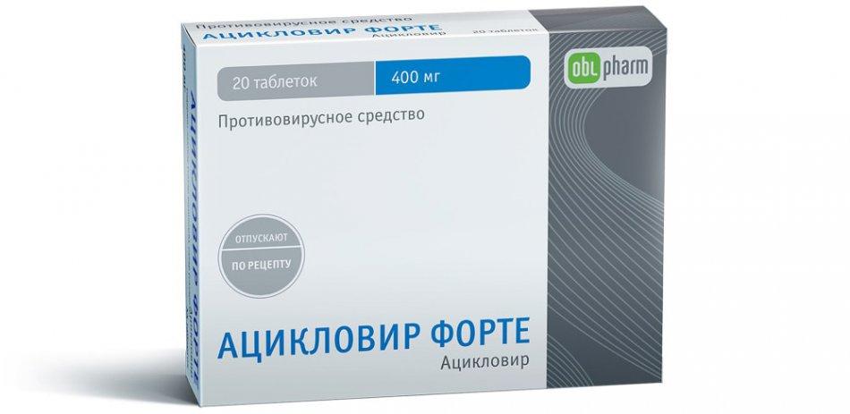Таблетки Ацикловир Форте