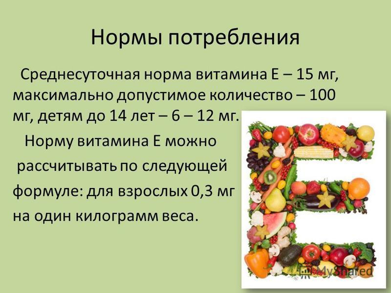 Нормы потребления витамина Е