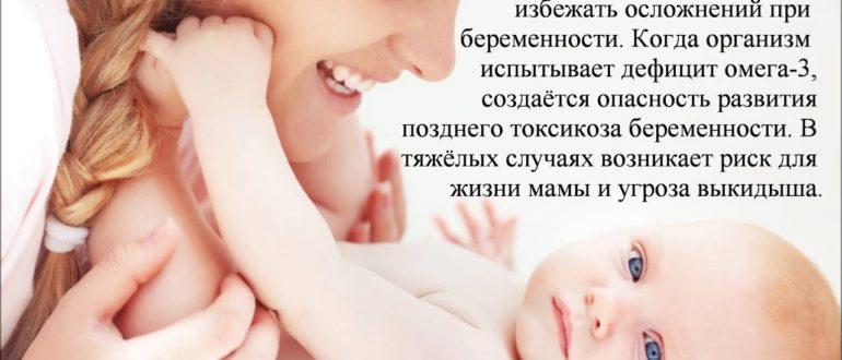 Прием Омега 3 при беременности