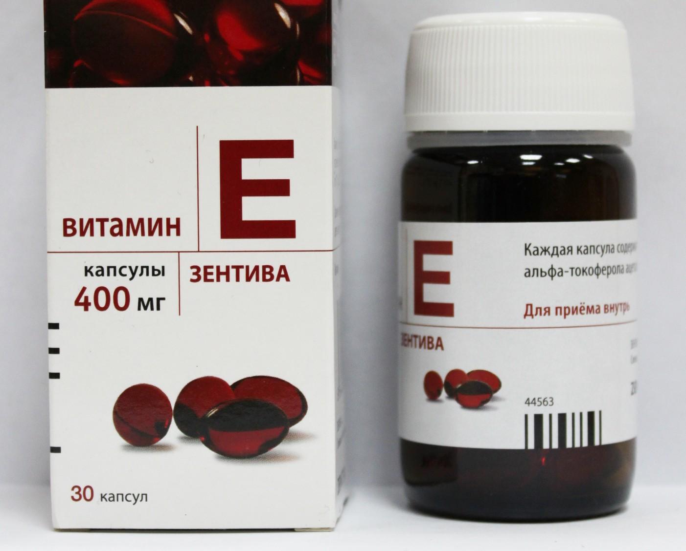 Витамин Е как принимать