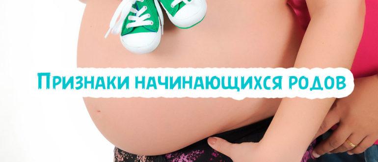 Признаки родов у первородящих