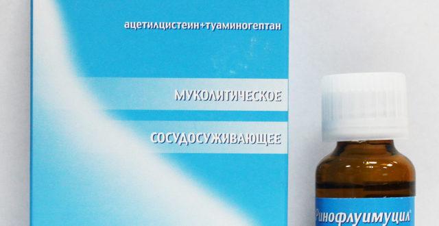 Ринофлуимуцин