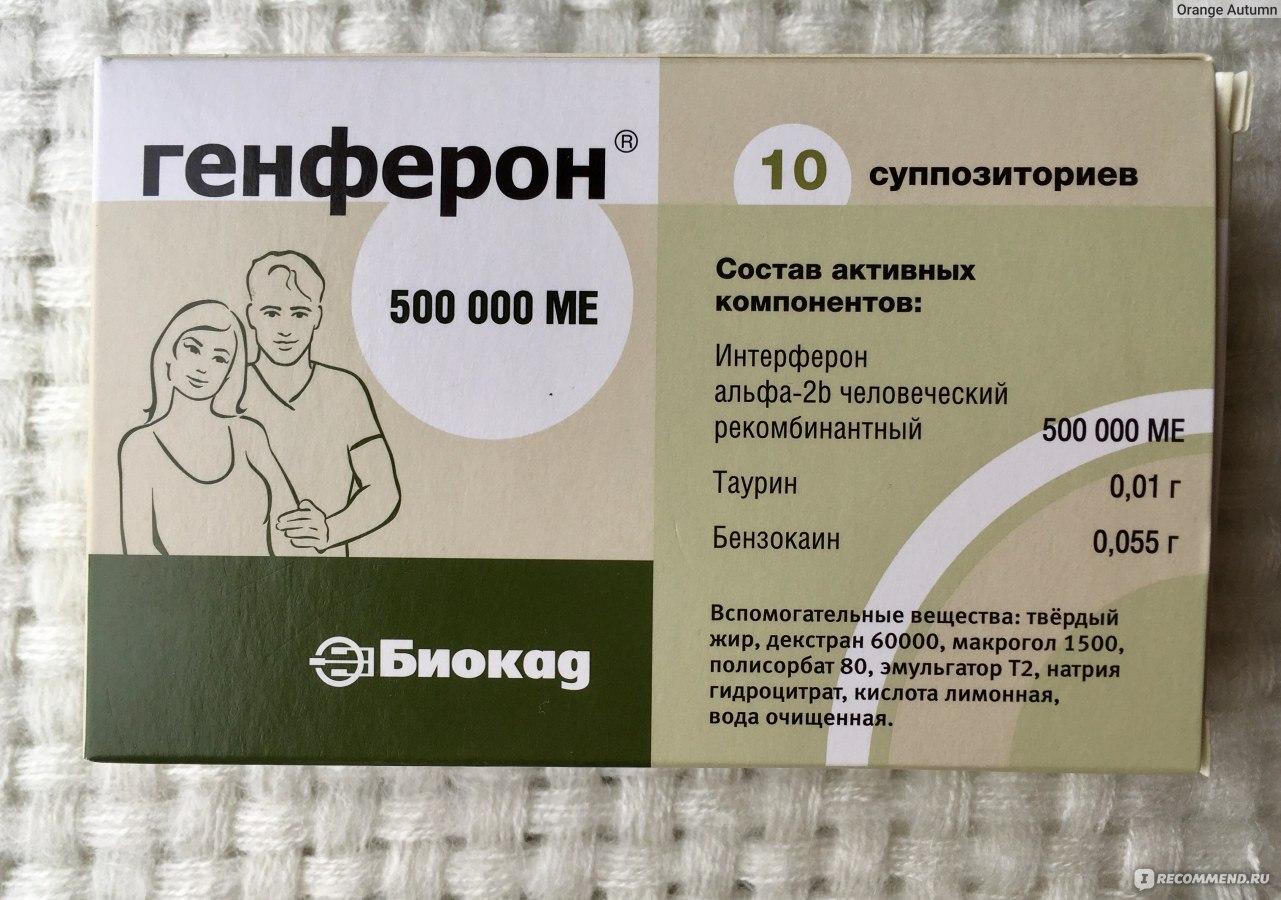 Генферон при беременности