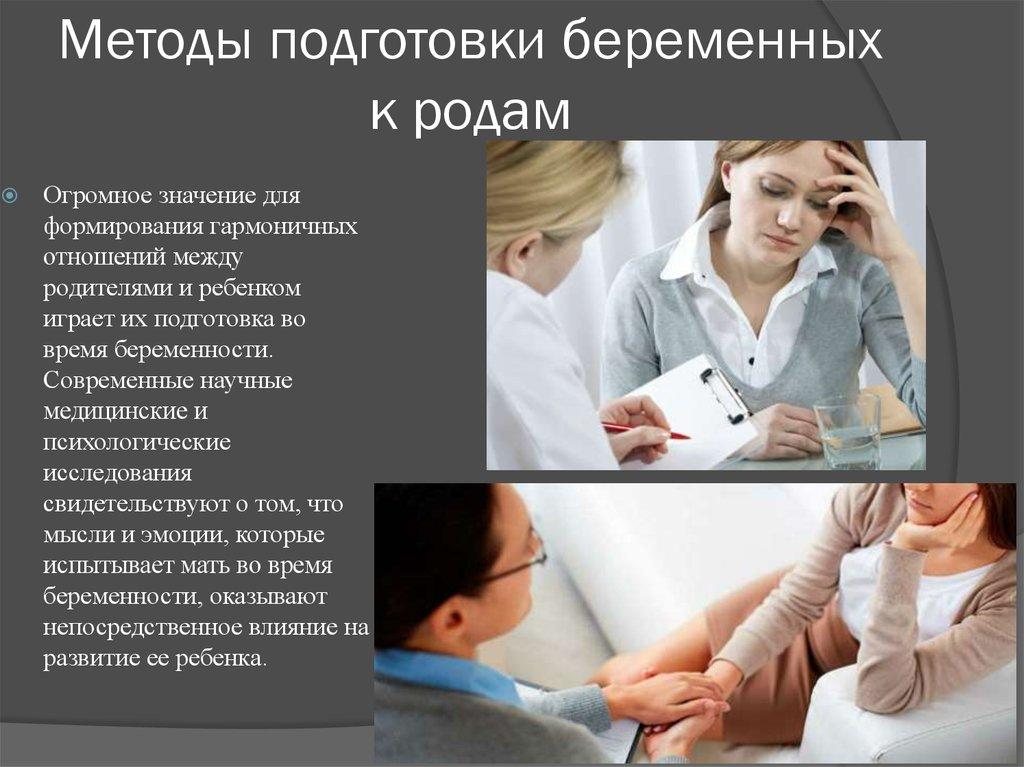 Методы подготовки к родам