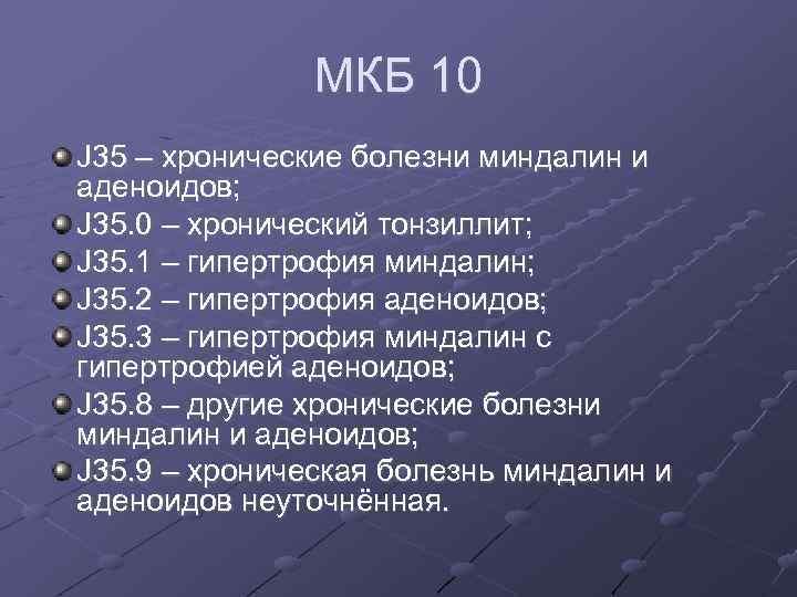 Код мкб 10