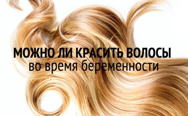 Можно ли красит волосы