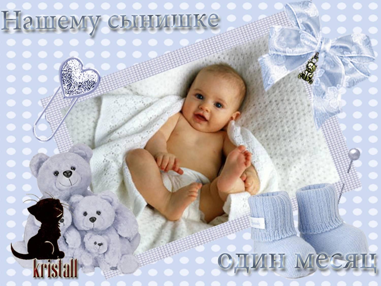 Красивое поздравление с месяцем рождения мальчика