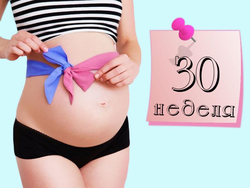 30 недель беременности
