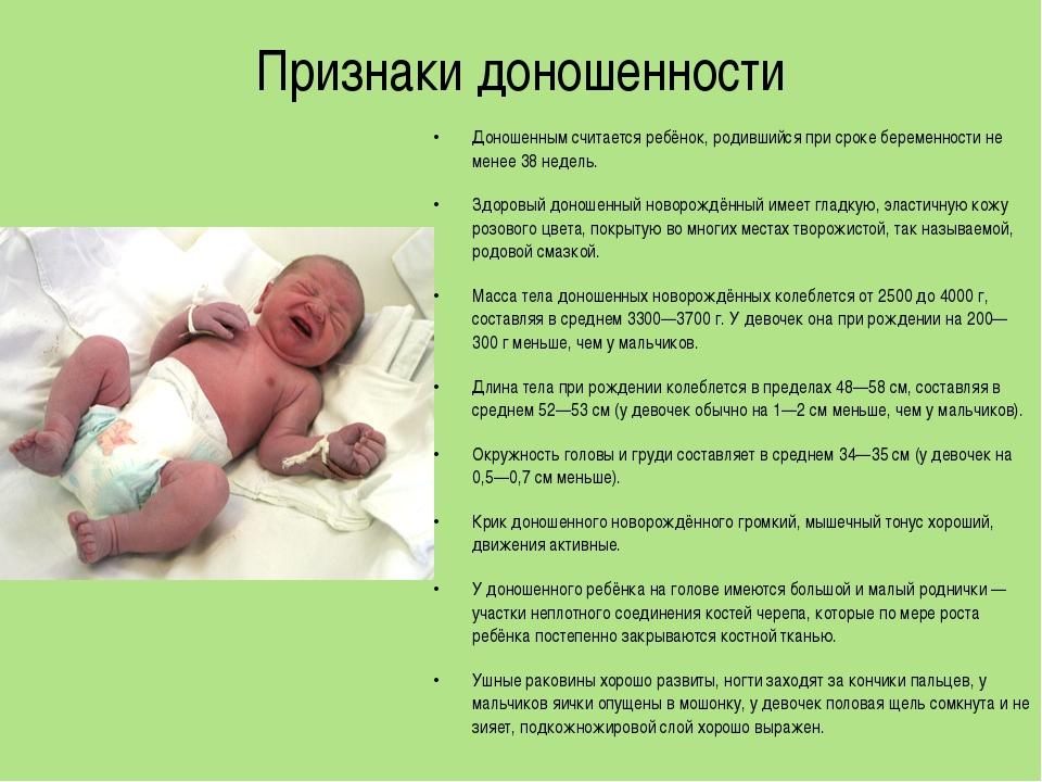 Роды в 38 недель