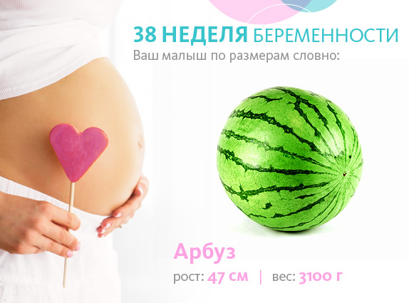 Размер ребенка