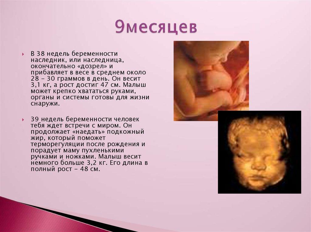 Развитие ребенка в 39 недель