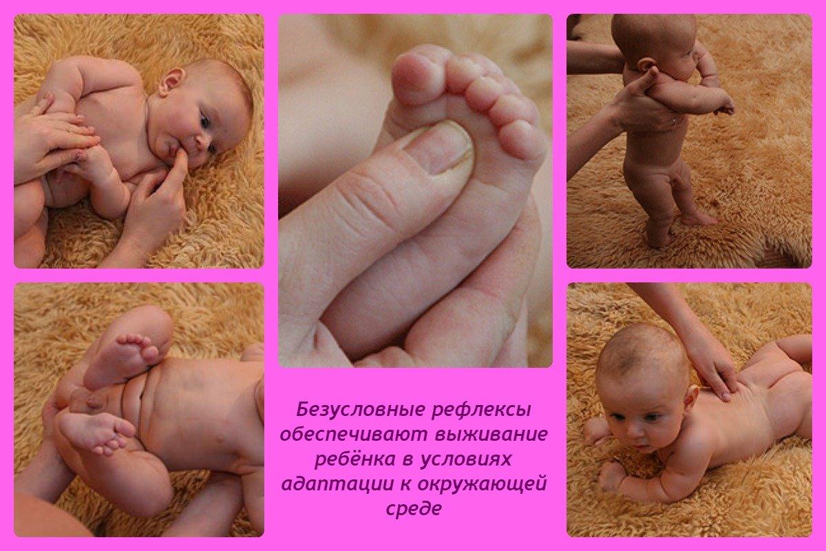 Рефлексы новорожденного