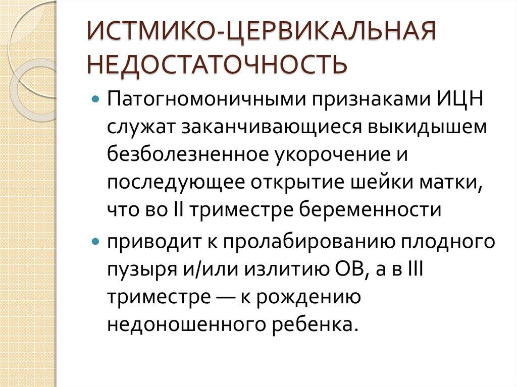 истмико-цервикальной недостаточности