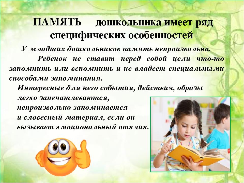 Память у ребенка