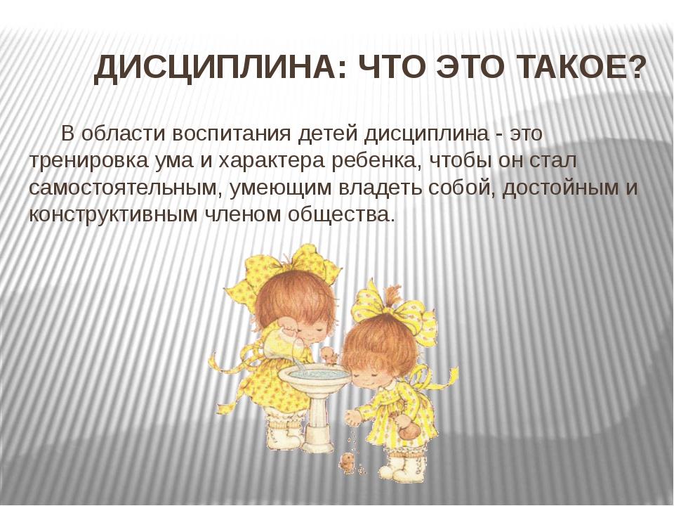 Дисциплина для ребенка
