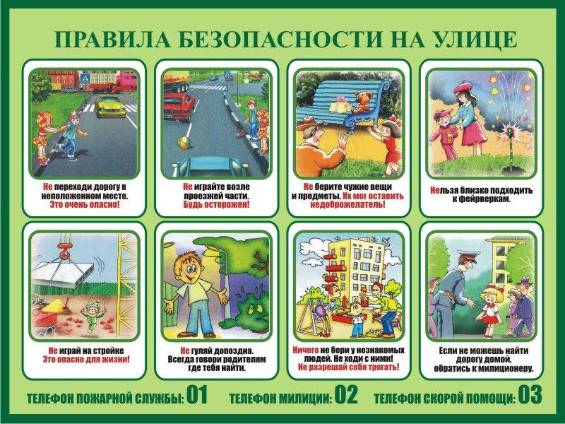 Правила безопасности на улице