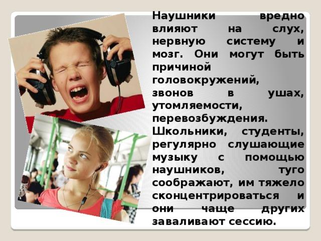 Влияние на слух человека