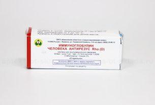 антирезусный иммуноглобулин