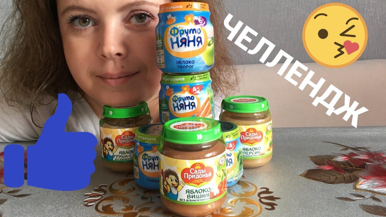 Вкус детского питания